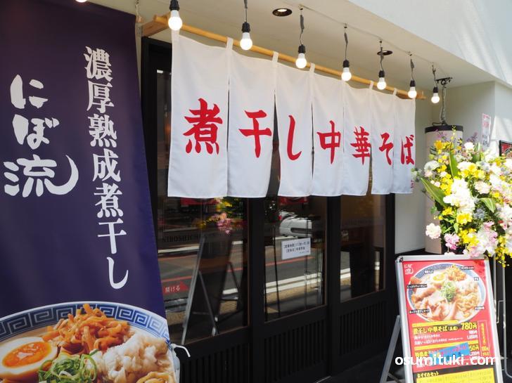 オープン初日の様子(煮干し中華そば にぼ流)