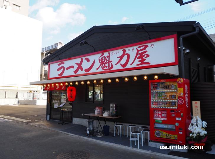 2020年11月23日オープン ラーメン 堀川五条店