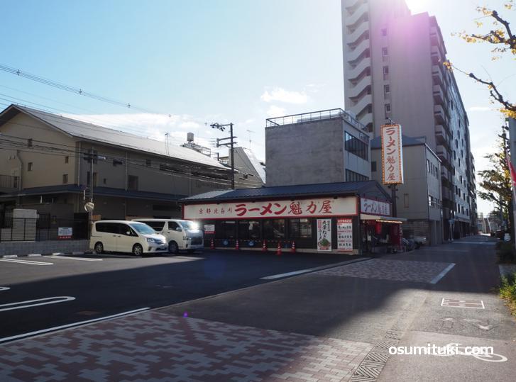 ラーメン魁力屋 堀川五条店(店舗外観写真)