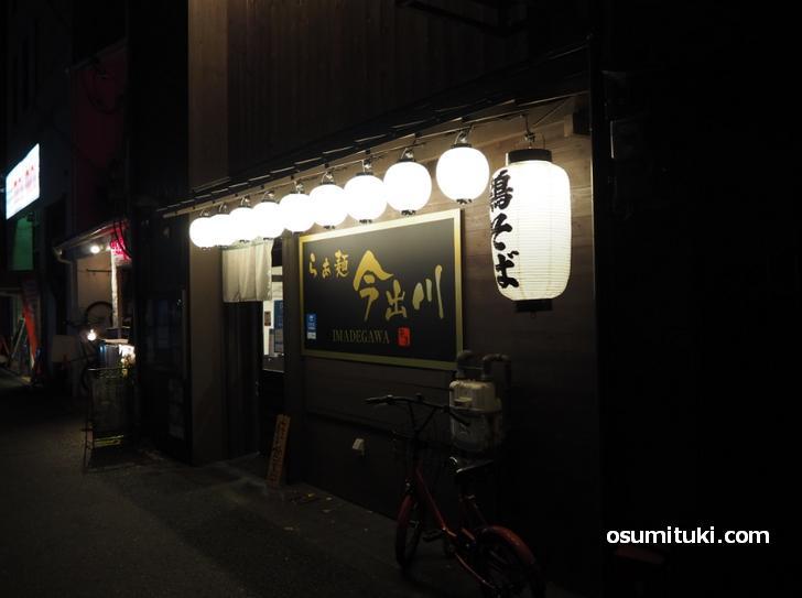 らぁ麺 今出川(店舗外観写真)