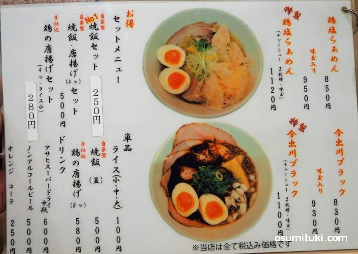メニュー(らぁ麺 今出川)