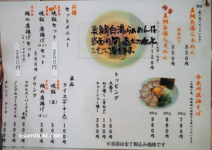 メニュー2(らぁ麺 今出川)