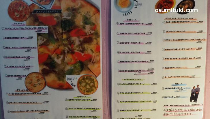 ピザとパスタは13種類~20種類と豊富です
