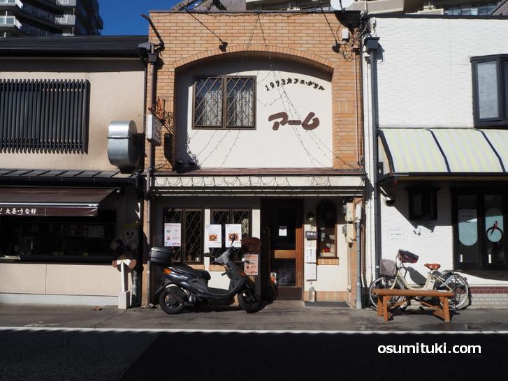 珈琲・喫茶 アーム(店舗外観写真)