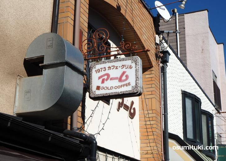 1973年創業「カフェ・グリル アーム」