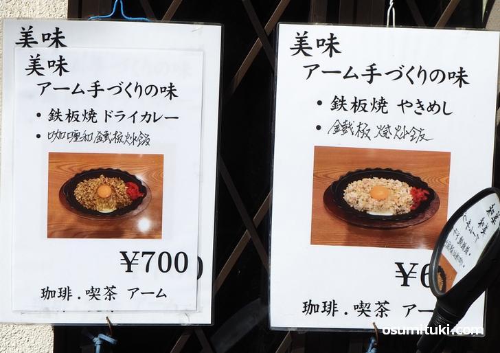 京都府宇治市のレトロ喫茶のいつも気になる貼紙