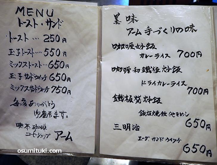 フードメニュー(右ページは中国語です)