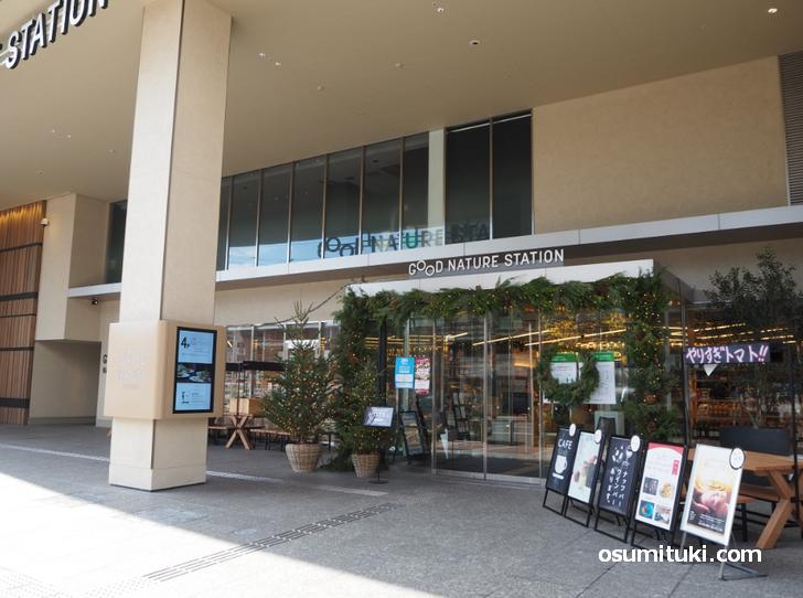 GOOD NATURE STATION(店舗外観写真)