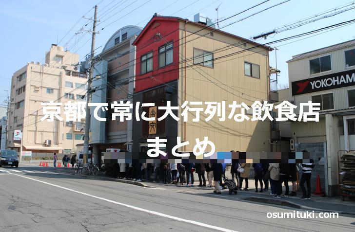 常に大行列な京都の飲食店をまとめます