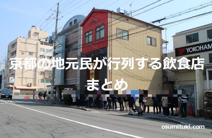 京都の地元民が行列する飲食店をまとめます
