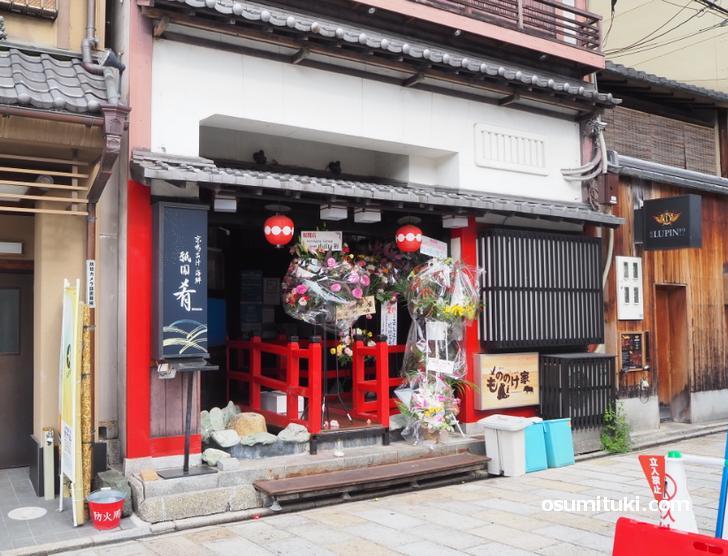 ジビエ焼肉 もののけ家・祇園居酒屋 肴-SAKANA -