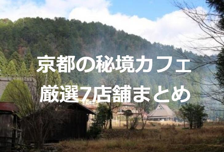 京都の秘境カフェ 厳選7店舗まとめ