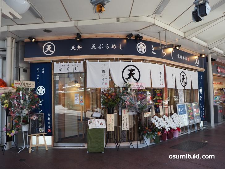 天丼 天ぷらめし とらじ(店舗外観写真)