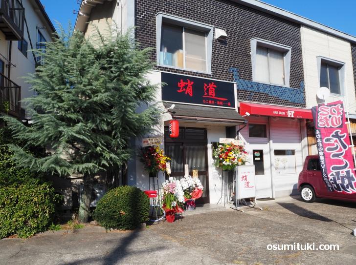蛸道(店舗外観写真)
