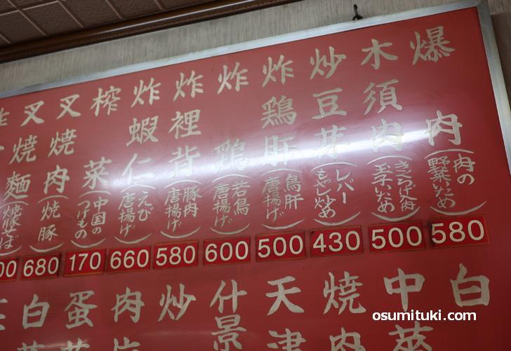 中華料理の一品も500円前後とお安い