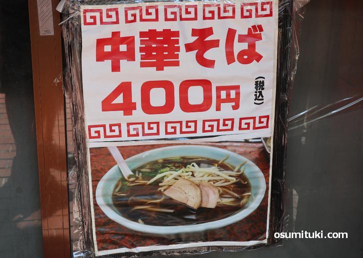中華そば(400円)