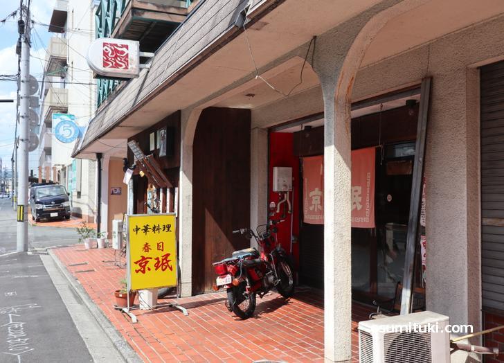 京珉 春日店(春日京珉)店舗外観写真