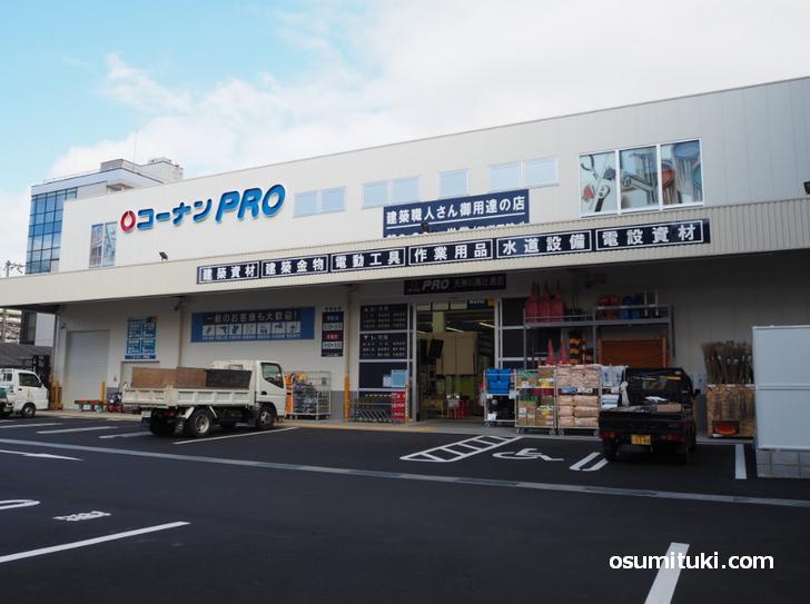 2020年11月20日オープン コーナンPRO 天神川高辻通店