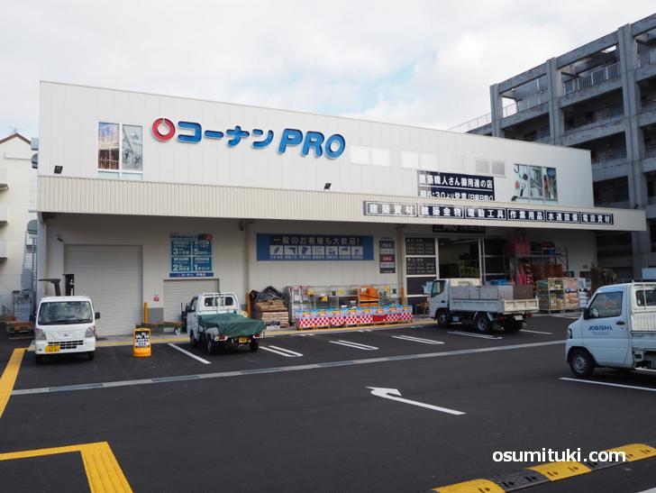 コーナンPRO 天神川高辻通店(店舗外観写真)