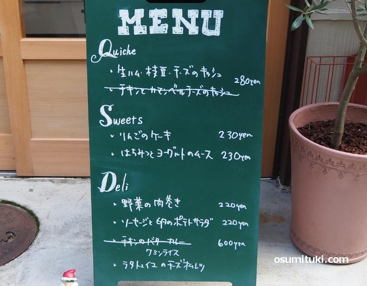 キッシュ、ケーキ(スイーツ)、惣菜、カレーが220円~600円
