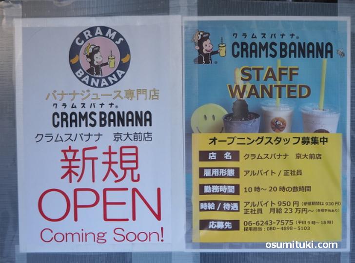 クラムスバナナ 京大前店 が新店オープン