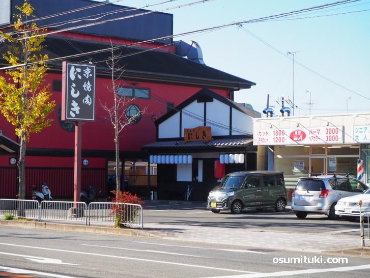 京焼肉 にしき 山科店(店舗外観写真)