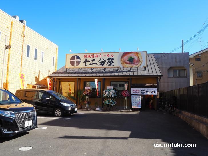 熟成醤油ラーメン 十二分屋 城陽店(店舗外観写真)