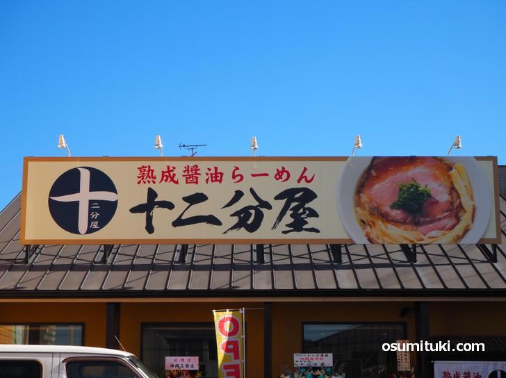 看板が完成した「熟成醤油ラーメン 十二分屋 城陽店」京都府城陽市