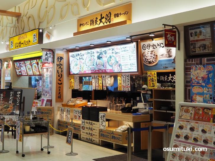 2020年12月1日オープン 麺屋大羽 イオンモール高の原店