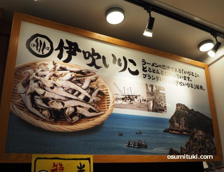 希少な伊吹島の「伊吹いりこ」で出汁をとった和風出汁のラーメン店