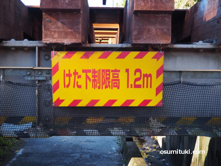 京都で一番低い鉄道ガード? けた下制限高 1.2m