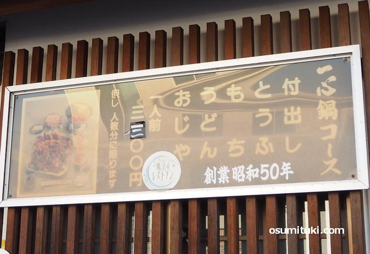 一心鍋(京都)の値段はコースでひとり3300円