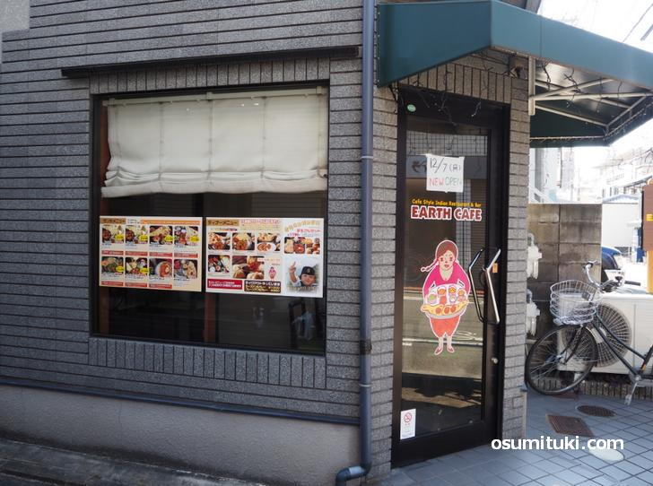 2020年12月7日オープン EARTH CAFE 同志社店