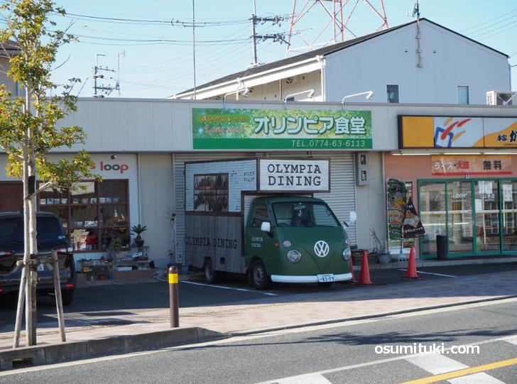 京都府京田辺市に工房がある「オリンピア食堂」