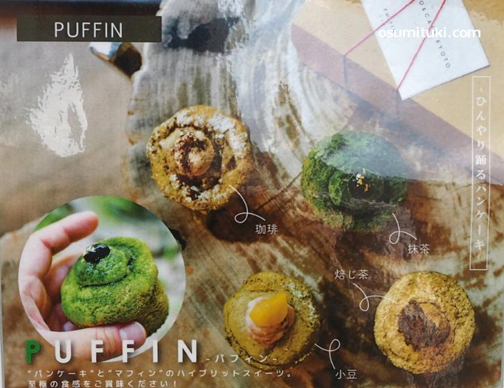 パフィンとは「パンケーキとマフィンのハイブリットスイーツ」らしい