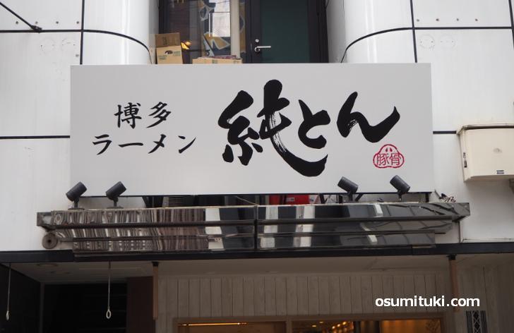 2020年12月18日開業「博多ラーメン純とん 錦小路店」