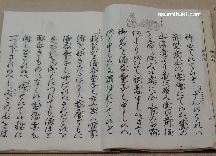能の謡曲「大江山」