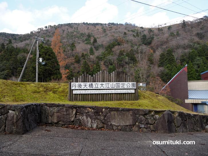 「御伽草子」では現在の福知山市大江町にある大江山が舞台とされる