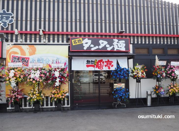 2020年12月10日オープン 熱烈タンタン麺 一番亭 京都店