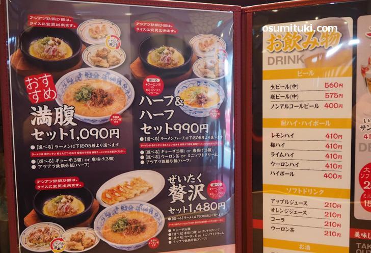 セットメニュー(熱烈タンタン麺 一番亭 洛西店)