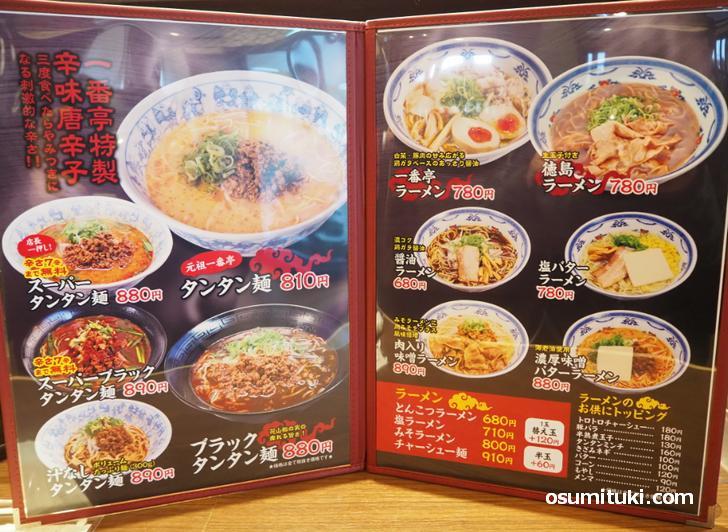 ラーメンメニュー(熱烈タンタン麺 一番亭 洛西店)