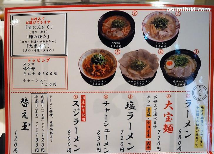 メニューは「ラーメン、大宝麺、塩ラーメン、チャーシューメン、スジラーメン」という構成