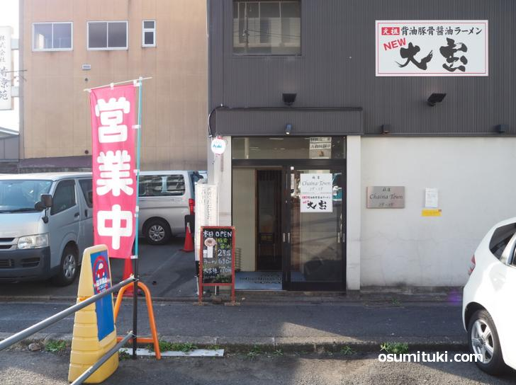 「NEW大宝 中央市場店」は京都中央卸売市場で営業