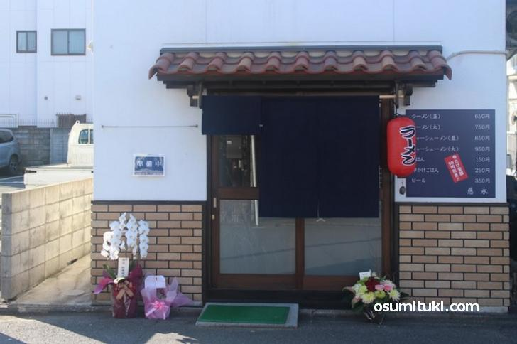 2016年2月4日オープン 慈永(じえい)