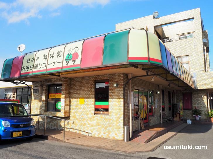 餃子の新味覚 本店(店舗外観写真)