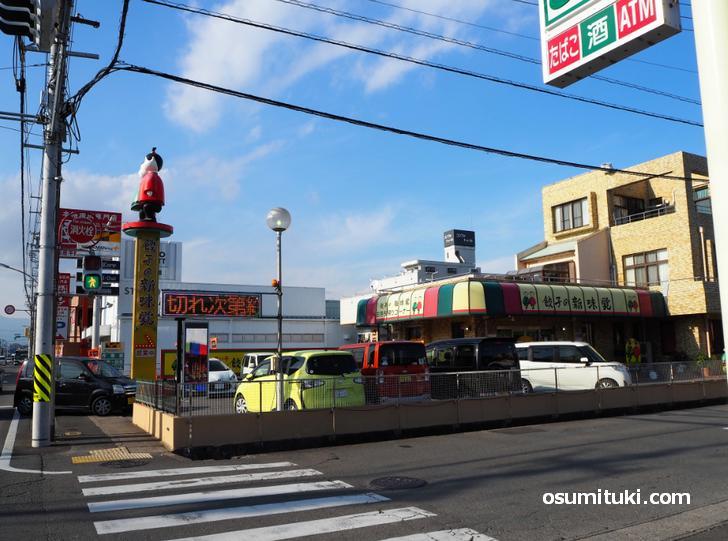 柳通りのセブンイレブン隣りが「餃子の新味覚 本店」さんです
