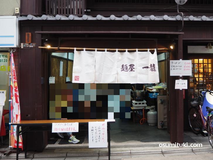 2020年12月10日オープン 麺屋一龍 (三条会商店街)
