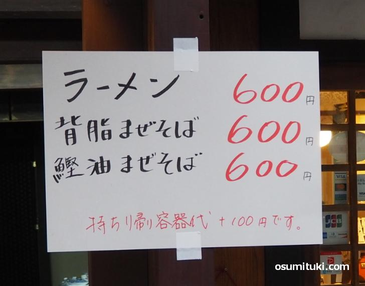 ラーメンとまぜそばがあり、値段は600円均一(麺屋一龍)
