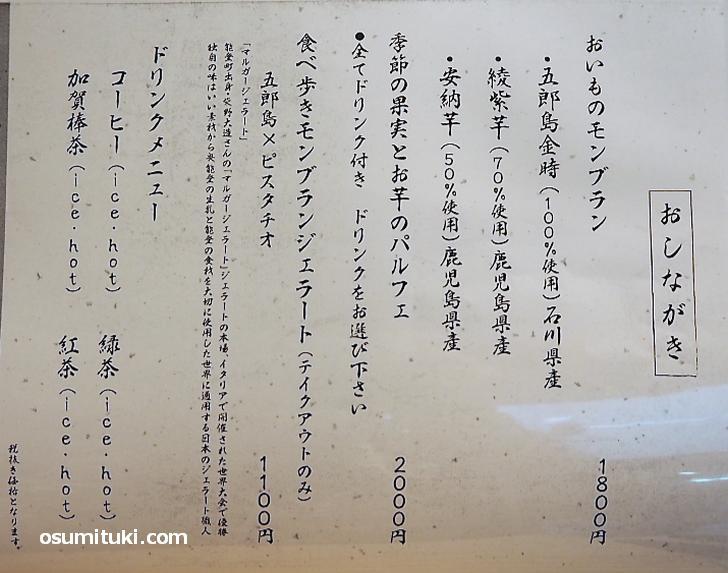 メニュー(税別表記)
