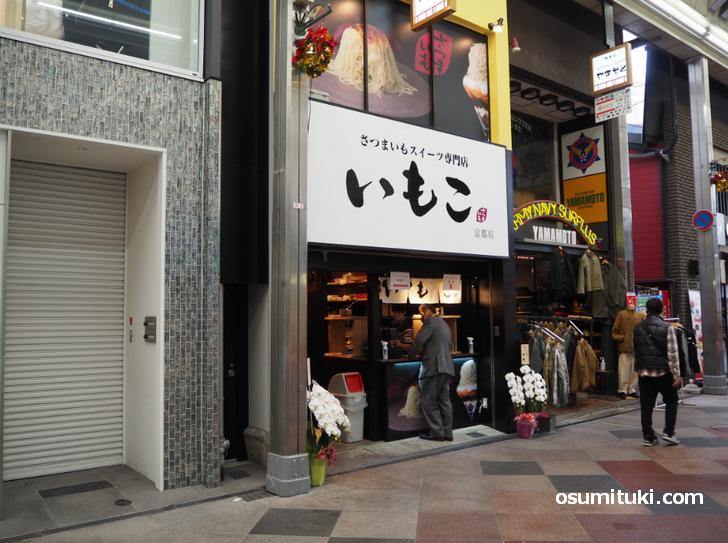 いもこ 京都店(店舗外観写真)